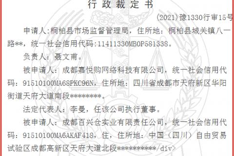 """""""嘉悦购""""公司及相关人员账户被冻结!有传言称实控人已跑路!"""