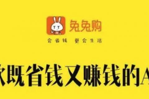 """社交电商""""兔兔购""""APP涉嫌传销被罚50万元:不收敛仍过度索要用户信息"""
