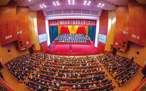 浏阳市政协委员、绿之韵党委副书记许达仲出席政协浏阳第十届委员会第七次会议