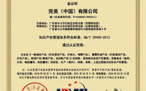 完美(中国)和完美(广东)双双通过知识产权管理体系认证审核