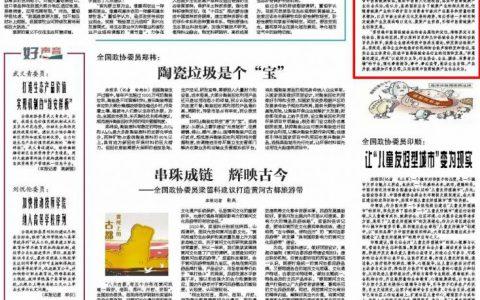 全国政协委员李惠森建议:推动中医药健康产业科学发展