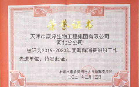 """康婷集团河北省分公司获得""""调解消费纠纷工作先进单位""""称号"""