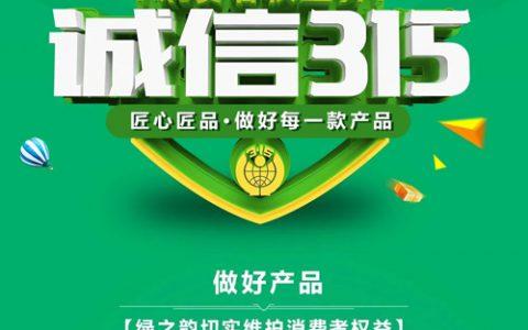绿之韵3·15特辑② | 守护消费者舌尖上的安全