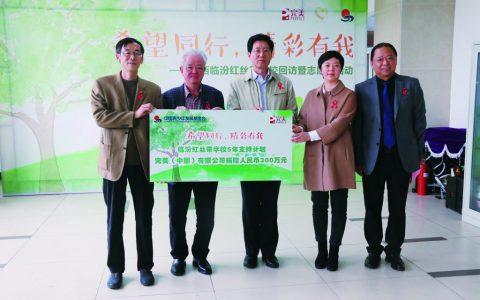 取之社会用之社会,完美公司助力中国教育事业发展