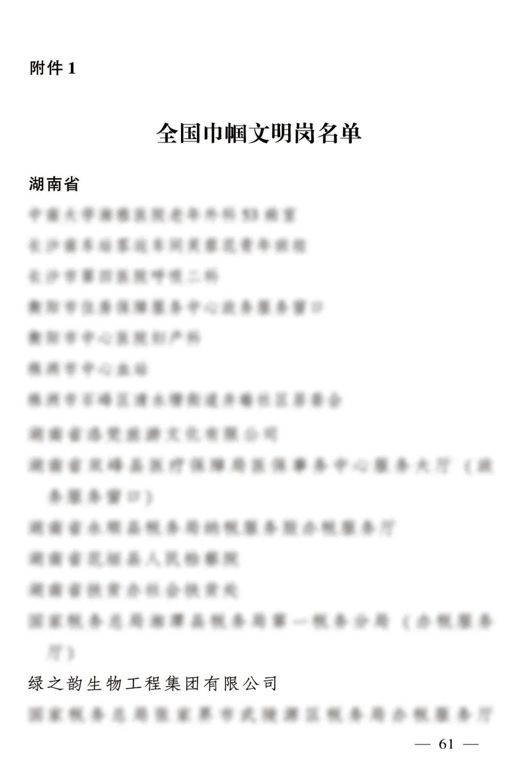"""绿之韵集团被全国妇联授予""""全国巾帼文明岗""""称号"""