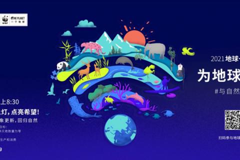 和治友德倡议支持2021地球一小时活动