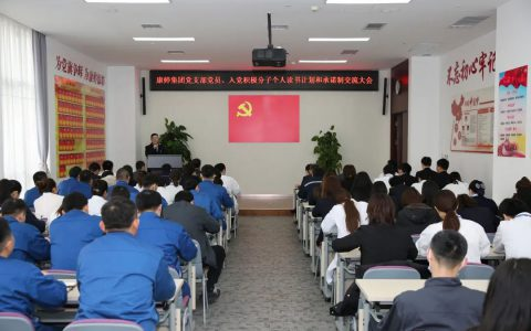 康婷集团党支部召开党员、入党积极分子个人读书计划和承诺制交流大会