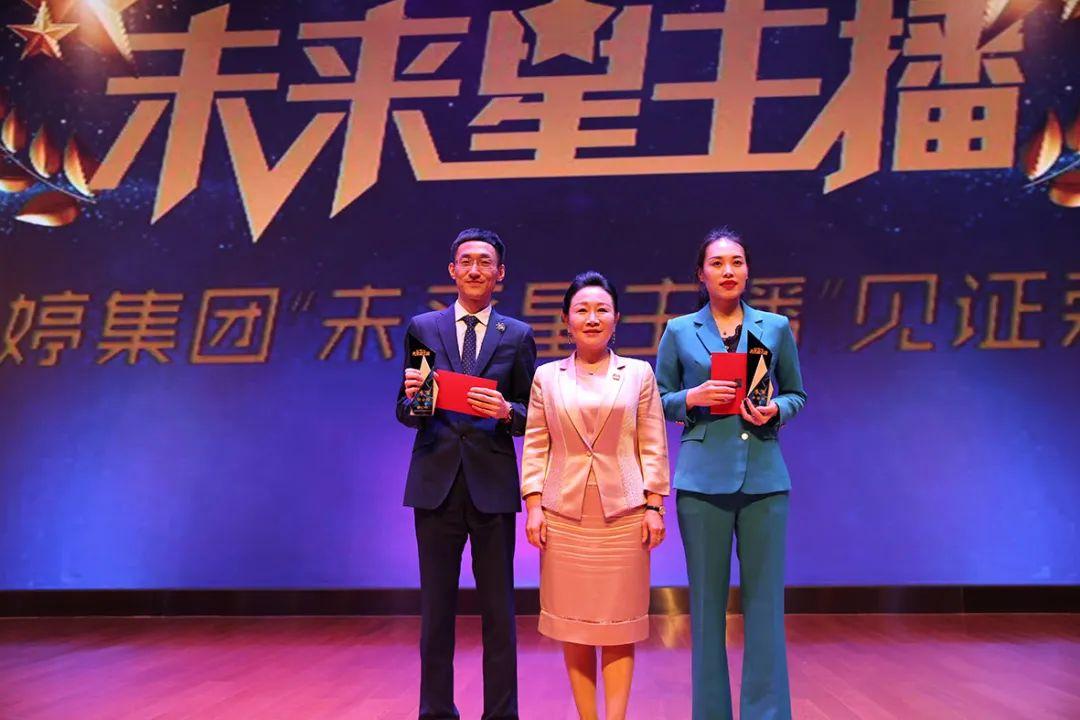 """康婷集团举办""""未来星主播""""见证荣耀颁奖盛典"""
