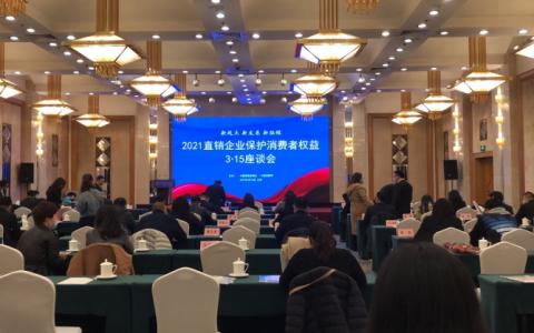 天津和治友德参加2021年直销企业保护消费者权益3·15座谈会