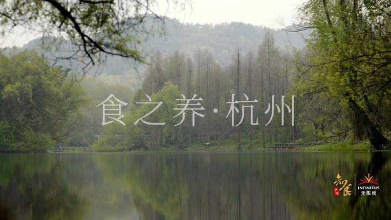 无限极冠名的《知食中国》目走进了杭州