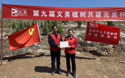 完美北京分公司举办第九届义务植树共建完美林活动