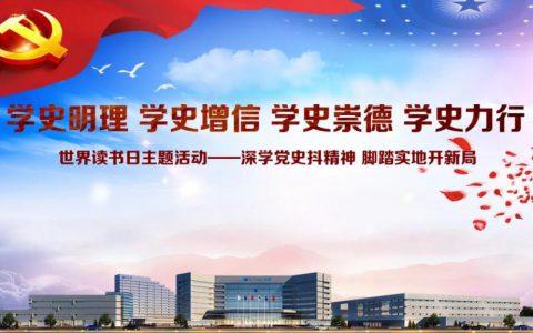 康婷集团党支部组织开展学党史交流活动