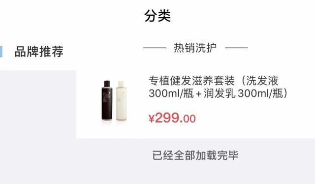 永春堂旗下产品专植健发七级代理制度或涉传销