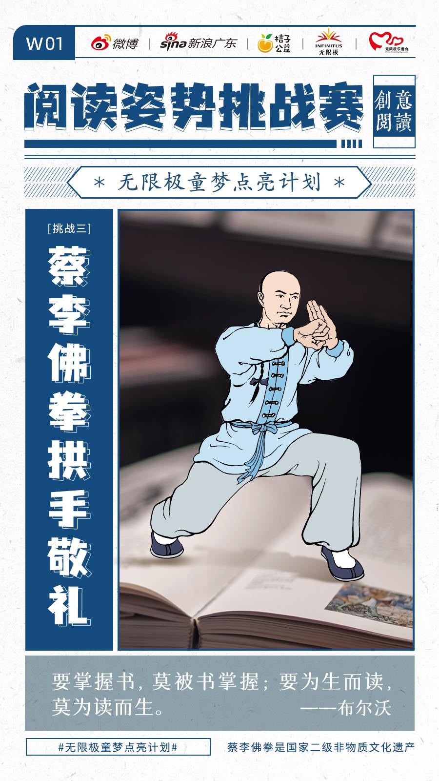 蔡李佛拳×无限极,会擦出怎样的火花?
