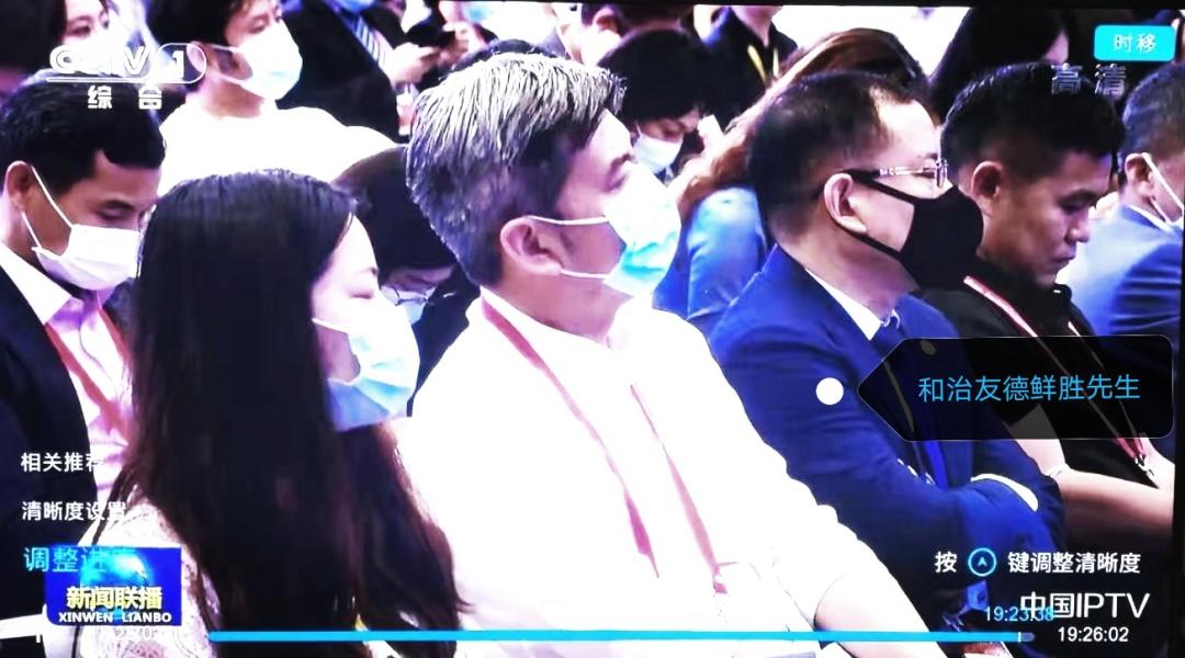 和治友德副董事长鲜胜参加博鳌亚洲论坛并接受媒体采访