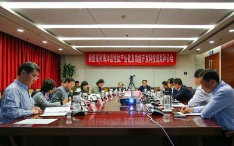 新型系列海洋活性肽产业化及功能开发科技成果评价会在京顺利召开