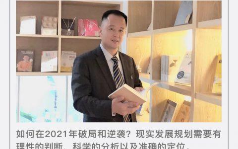 姜英强:企业如何破局和逆袭?
