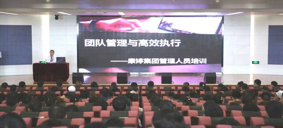 """康婷集团召开""""团队管理与高效执行""""专题讲座"""