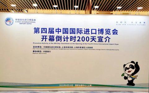 如新集团将再次亮相中国国际进口博览会