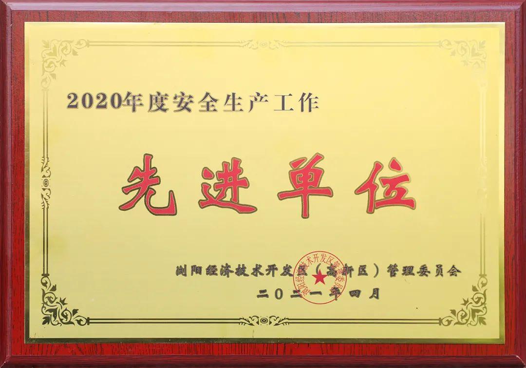"""绿之韵集团荣获浏阳经开区(高新区)2020年度""""安全生产先进单位""""称号"""