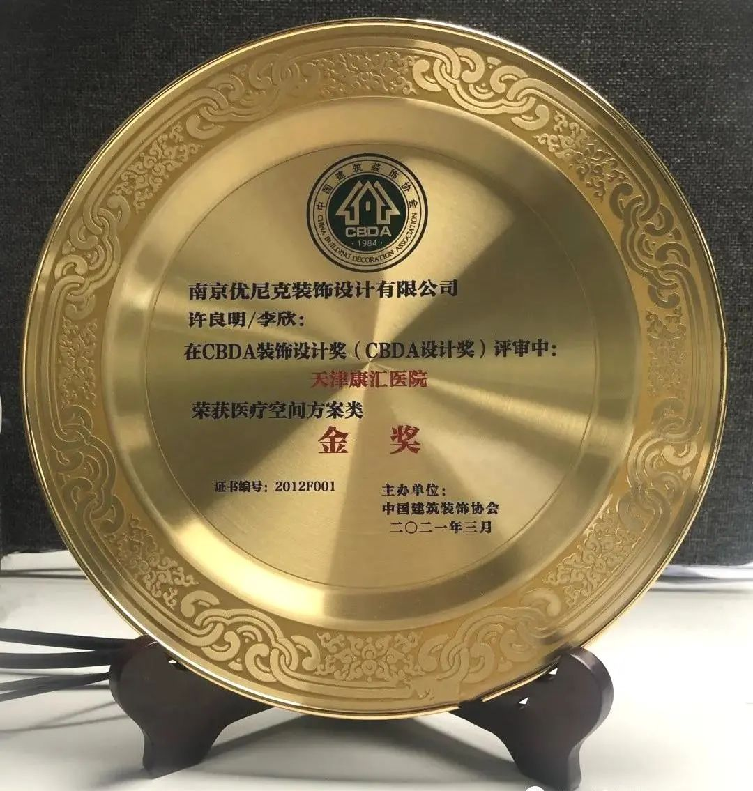 共享天津康汇医院项目荣获中国装饰设计金奖