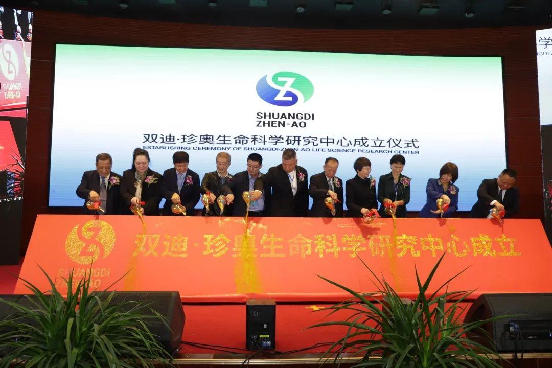 吹响健康中国号角,双迪·珍奥健康产业集团成立!