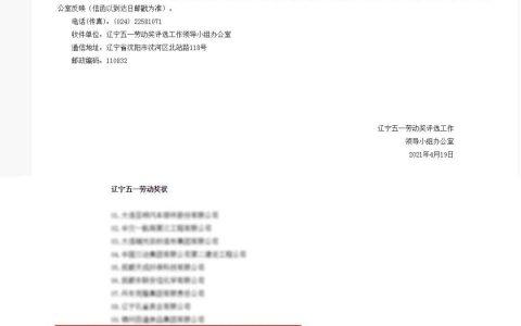 """大连双迪科技股份有限公司被授予""""辽宁五一劳动奖状"""""""