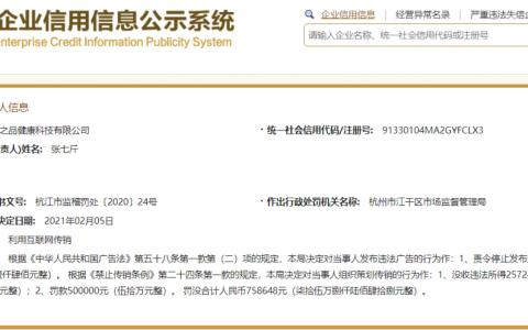 """杭州梵之品健康科技有限公司因""""利用互联网传销""""被罚没75万多元"""