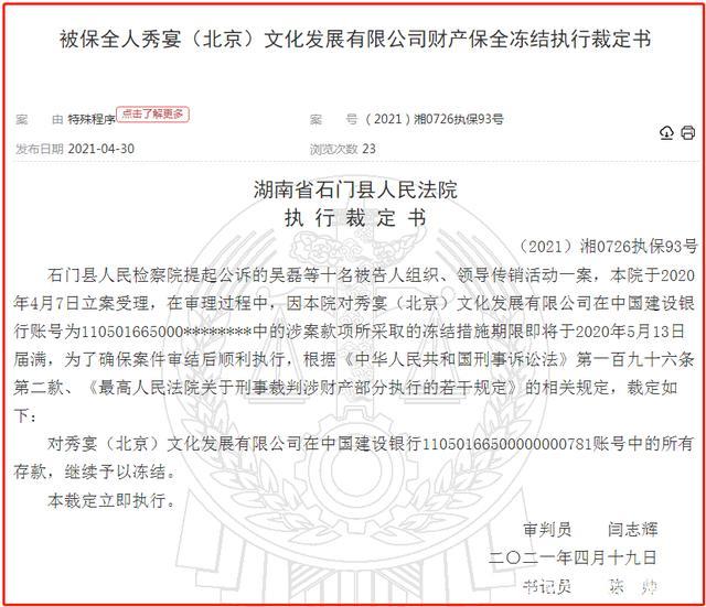 """网红云商""""传销案宣判,10名骨干最高获刑13年,多家关联公司账户被冻结!"""