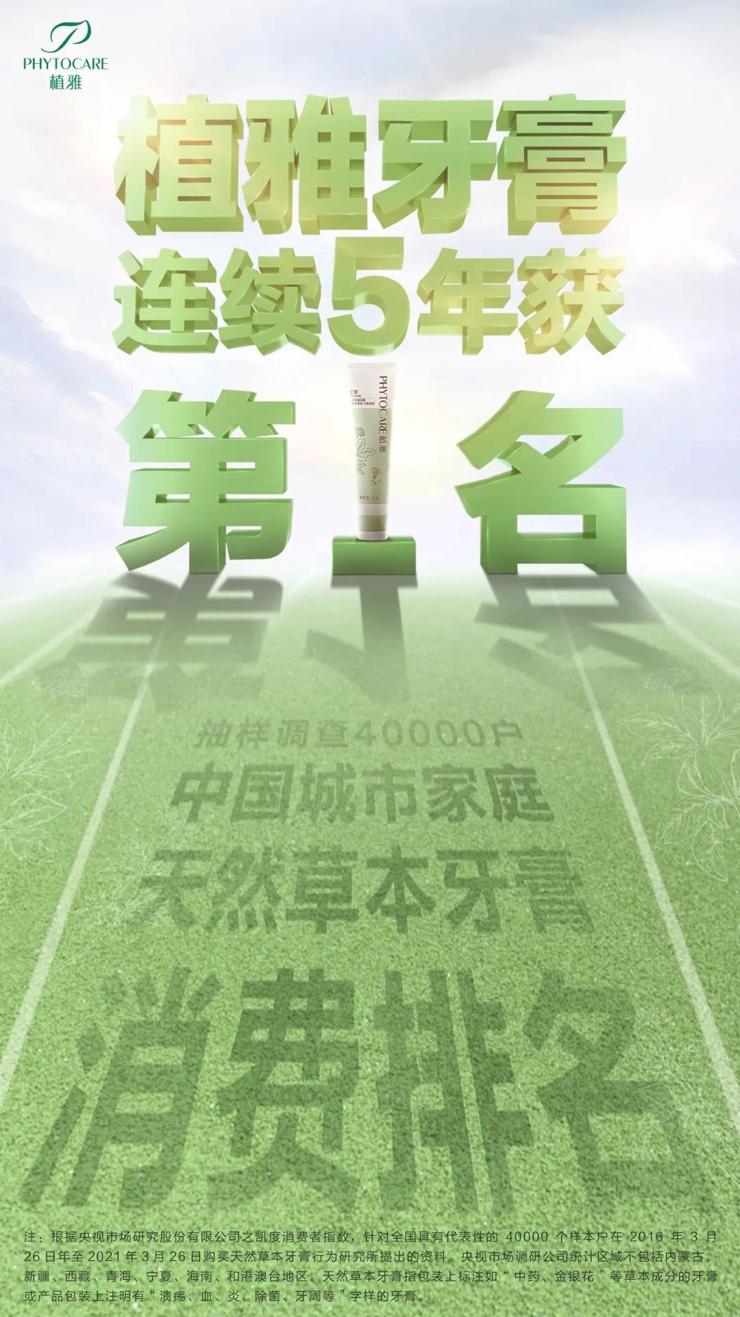 植雅牙膏连续五年居中国城市家庭天然草本类牙膏销售额第一