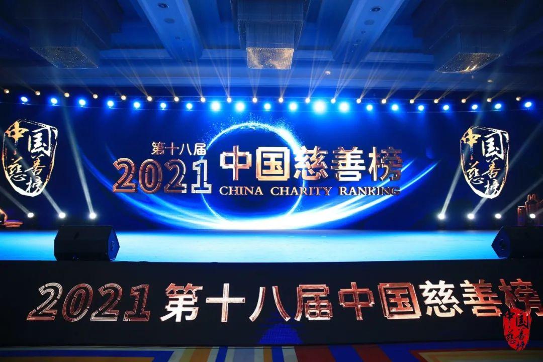 """古润金董事长荣获2021中国慈善榜""""年度侨商慈善领袖""""称号"""