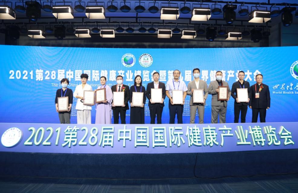 和治友德受邀参加世界健康产业大会并获多项荣誉