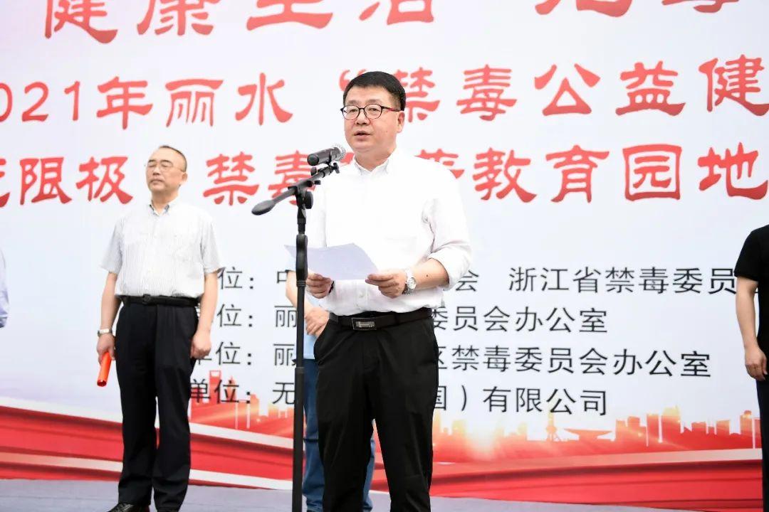 无限极携手中国禁毒基金会,在浙江丽水开展禁毒科普活动