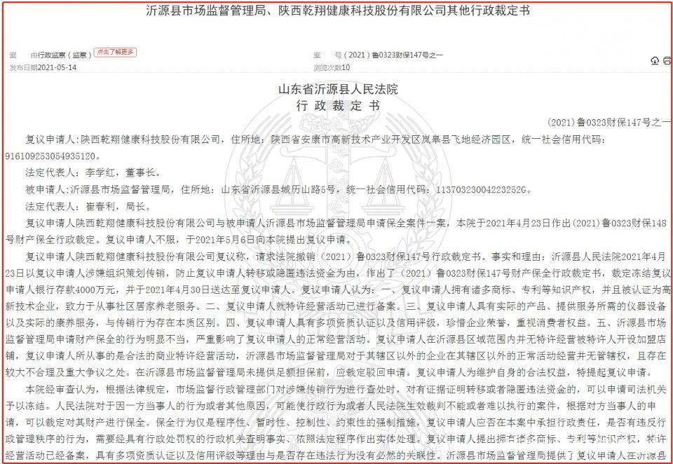 陕西乾翔健康科技股份有限公司因涉嫌传销被冻结4000万元
