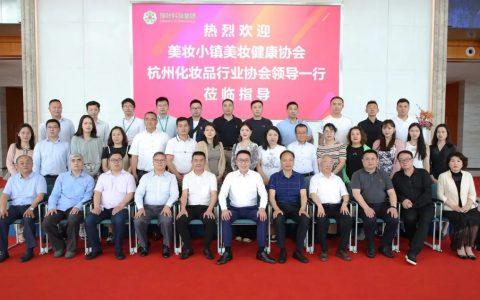 珀莱雅董事长侯军呈、中国美妆小镇管委会主任茅利荣来访绿叶