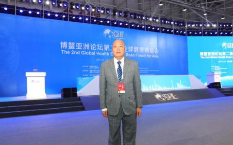 李金元董事长应邀出席博鳌亚洲论坛全球健康论坛第二届大会