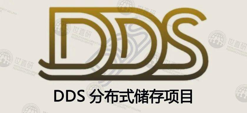 揭秘蒲公英智能云:以多层计酬模式运作市场,官方称可挖DDS币、半年回本