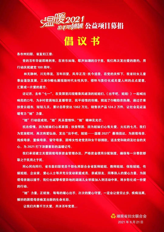 """湖南省妇联携手绿之韵为困境女性""""益""""起献爱心"""