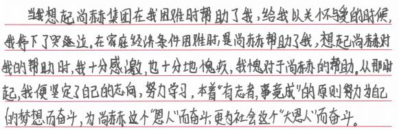 无私奉献:尚赫寰宇爱心大使刘小梅暖心回访