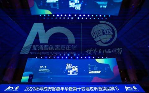 韩金明董事长受邀出席第十四届世界直销品牌节 和治友德再获荣誉
