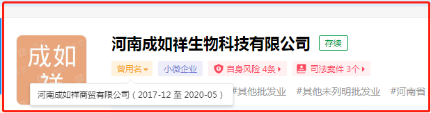 河南成如祥生物科技有限公司因涉嫌传销被罚没140余万元