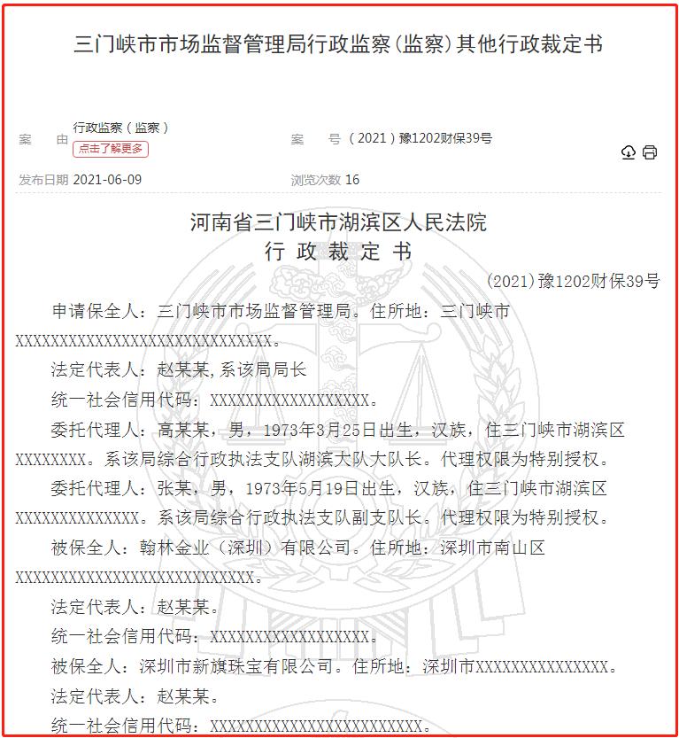 """""""翰林黄金""""因涉嫌传销关联公司账户再遭法院冻结"""