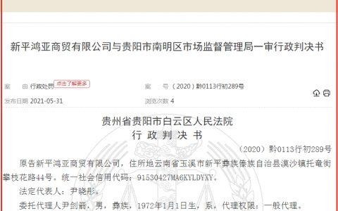 """""""本相·中国牛""""运营方新平鸿亚公司因涉嫌传销被罚没163万元"""