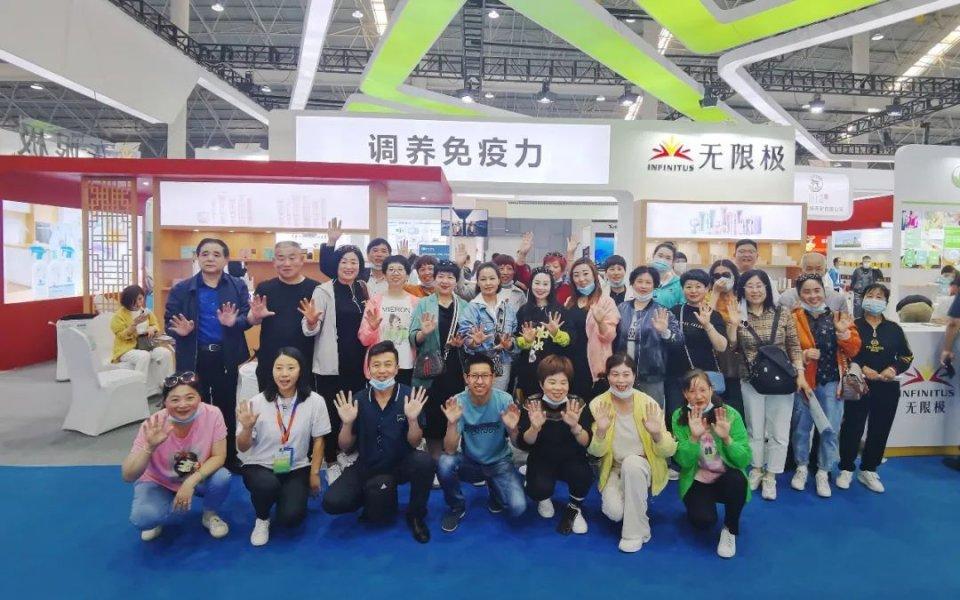 无限极受邀参加第二届中国•山西(晋城)康养产业博览会