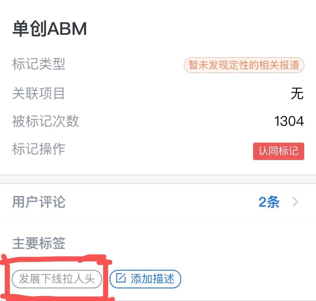 涉嫌传销被冻结10亿后又撤销,ABM单创究竟是不是传销?