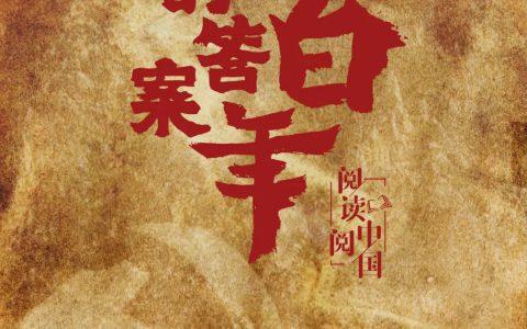 """探寻""""一百年的答案"""",尚赫公益走进央视频(上)"""