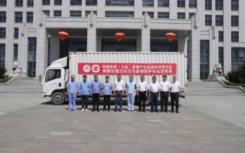 双迪·珍奥健康产业集团捐赠330万物资驰援河南