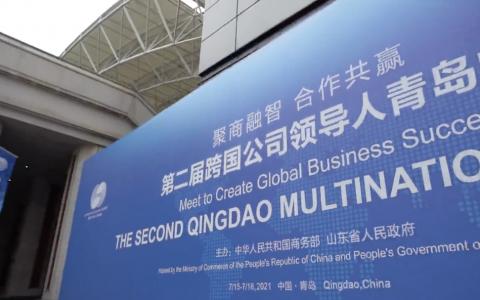 艾多美受邀参加第二届跨国公司领导人青岛峰会