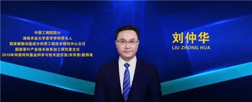 刘仲华院士工作站挂牌成立 理想华莱掀新篇章