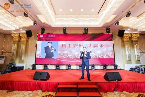 安然纳米广东分公司上半年表彰大会圆满举办